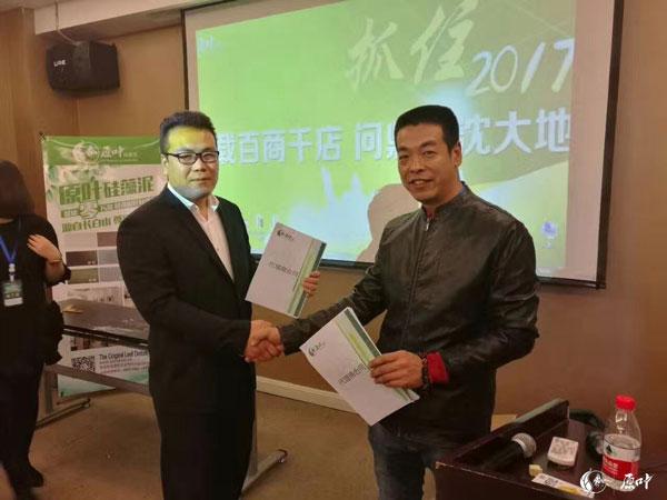 2017年第一弹 原叶问鼎辽沈大地
