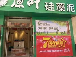 热烈庆祝内蒙古海拉尔门店举行7周年庆典活动