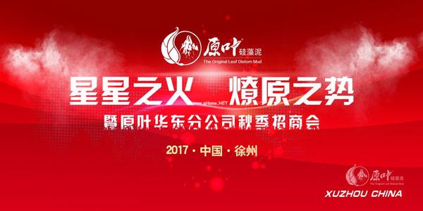 原叶环保材料有限公司华东秋季招商会在徐州成功举办