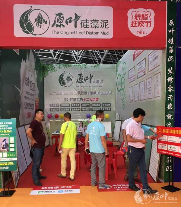 原叶硅藻泥中华华夏家博会(昆山展)活动圆满成功