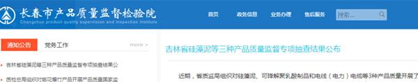 """""""2018年优质品牌""""质检首推——原叶硅藻泥"""