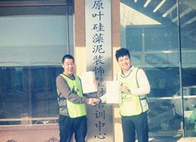 热烈庆祝新疆哈密市姜总成功加盟原叶硅藻泥