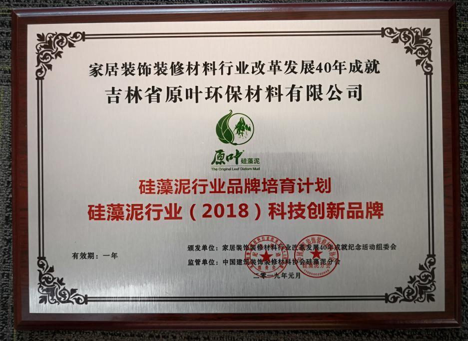 喜报|热烈庆祝原叶硅藻泥荣获硅藻泥行业科技创新品牌荣誉奖项!