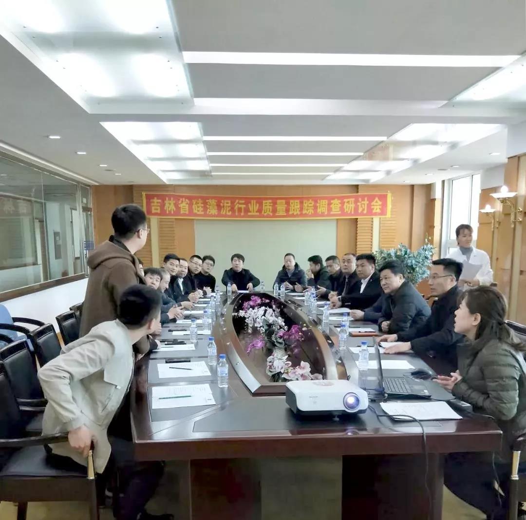 原叶|吉林省硅藻泥行业质量跟踪调查研讨会在长春顺利召开